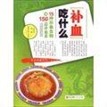15种补血食物与150道补血菜