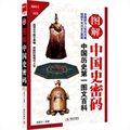 图解中国史密码