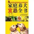 家庭养犬宜忌全书