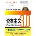 资本主义3.0