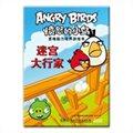迷宫大行家-愤怒的小鸟思维能力培养游戏书