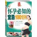 怀孕必知的宜忌1001例