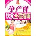 孕产育饮食全程指南