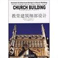 教堂建筑细部设计