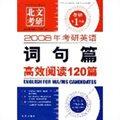 2008年考研英语词句篇高阅读120篇