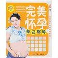 完美怀孕每日指导