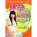 怀孕中的1288个问题与答案