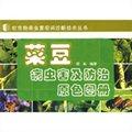 菜豆病虫害及防治原色图册
