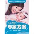 怀孕280天专家方案