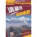 滇藏線旅游攝影