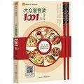大众宴客菜1001例