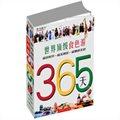 365天世界顶级食色游