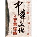 中华文化与智慧谋略