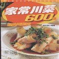 家常川菜600道