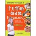 十月怀胎一朝分娩
