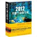2012玛雅宇宙的生成