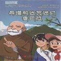 丹增和达瓦迷幻香巴拉-藏地少年探险传奇