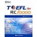 TOEFL词汇10000