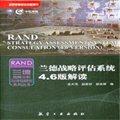 兰德战略评估系统4.6版解读