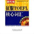 征服TOEFL核心词汇30天速成真经