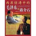 兩岸驚濤中的毛澤東與蔣介石