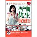 孕产期优生保健百科