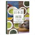 日本茶图鉴
