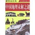 中国地理未解之谜