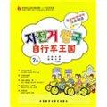 自行车王国2B