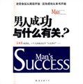 男人成功与什么有关