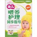 幼儿喂养护理同步指导