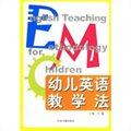 幼儿英语教学法