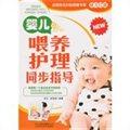婴儿喂养护理同步指导