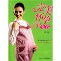 完美怀孕全书
