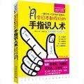 全日本都在玩的手指识人术