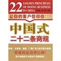 中国式二十二条商规