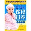 0-3歲飲食營養百科全書