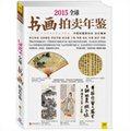 2015全球书画拍卖年鉴