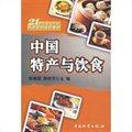 中国特产与饮食