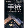 手枪-飞鹰军事百科-003