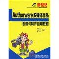 Authorware多媒体作品创意与制作应用教程