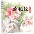 莳花绘花猫