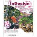 InDesign排版处理图解步步通