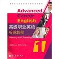 高级职业英语听说教程