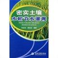 密实土壤水稻节水灌溉
