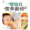 婴幼儿营养新经