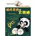 偷吃羊肉的大熊猫