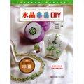水晶串珠DIY