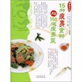 15种瘦身食物与150道瘦身菜