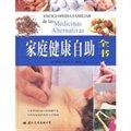 家庭健康自助全书